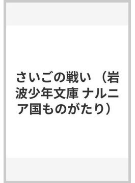 さいごの戦い(岩波少年文庫)