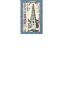 キルヒャーの世界図鑑 よみがえる普遍の夢