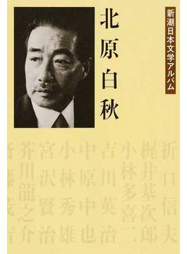 新潮日本文学アルバム 25 北原白秋