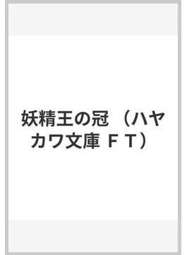 妖精王の冠(ハヤカワ文庫 FT)