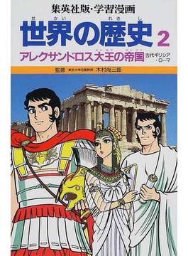 学習漫画 世界の歴史 集英社版 2 アレクサンドロス大王の帝国