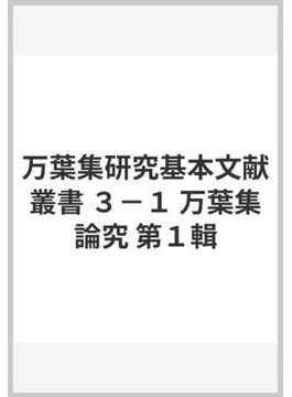 万葉集研究基本文献叢書 3‐1 万葉集論究 第1輯