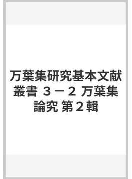 万葉集研究基本文献叢書 3‐2 万葉集論究 第2輯