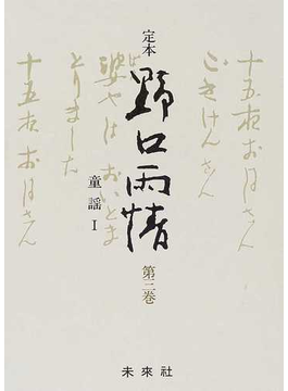 定本 野口雨情 第3巻 童謡 1