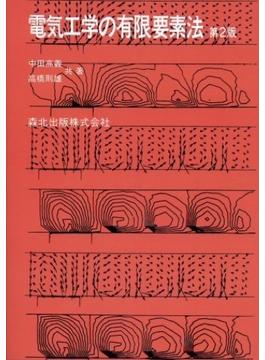 電気工学の有限要素法 第2版