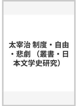 太宰治 制度・自由・悲劇