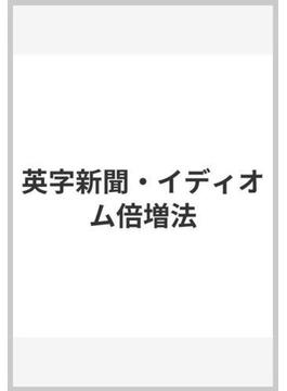 英字新聞・イディオム倍増法
