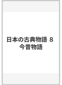 日本の古典物語 8 今昔物語