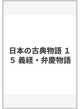 日本の古典物語 15 義経・弁慶物語