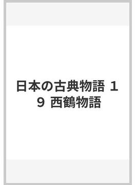 日本の古典物語 19 西鶴物語