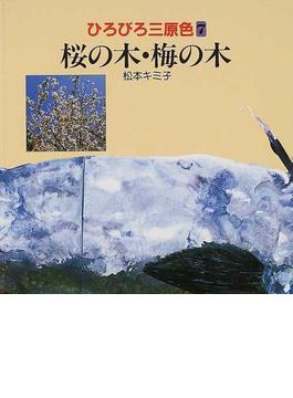ひろびろ三原色 7 桜の木・梅の木