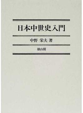 日本中世史入門