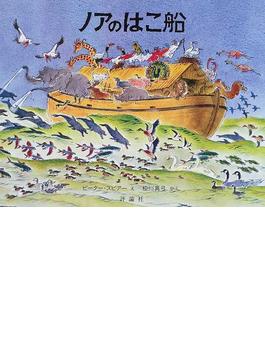 ノアのはこ船