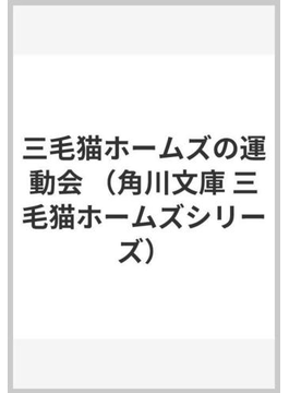 三毛猫ホームズの運動会(角川文庫)