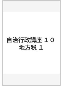 自治行政講座 10 地方税 I
