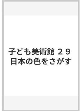 子ども美術館 29 日本の色をさがす