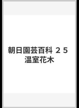 朝日園芸百科 25 温室花木