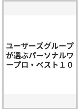 ユーザーズグループが選ぶパーソナルワープロ・ベスト10