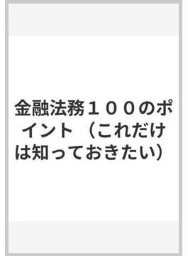 金融法務100のポイント