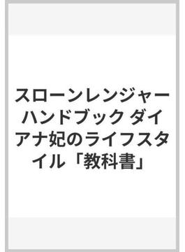 スローンレンジャーハンドブック ダイアナ妃のライフスタイル「教科書」