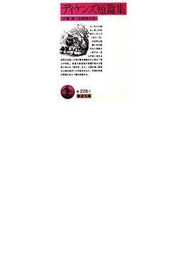 ディケンズ短篇集(岩波文庫)