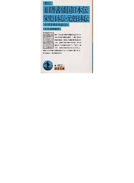旧唐書倭国日本伝 新訂版(岩波文庫)