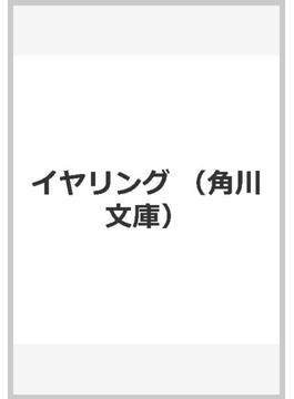 イヤリング(角川文庫)