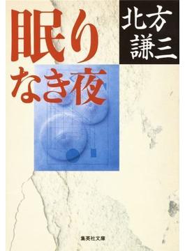 眠りなき夜(集英社文庫)