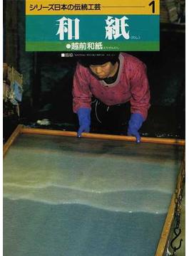 シリーズ日本の伝統工芸 1 和紙