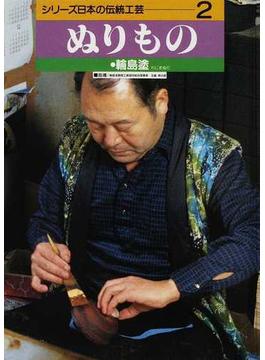 シリーズ日本の伝統工芸 2 ぬりもの