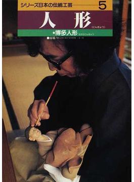 シリーズ日本の伝統工芸 5 人形