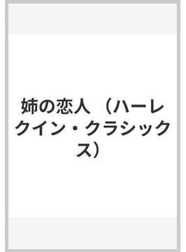 姉の恋人(ハーレクイン・クラシックス)