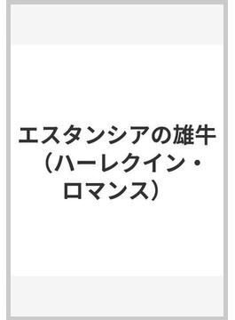 エスタンシアの雄牛(ハーレクイン・ロマンス)