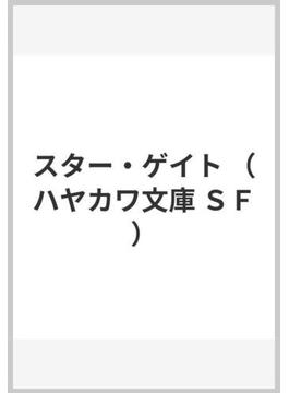 スター・ゲイト(ハヤカワ文庫 SF)