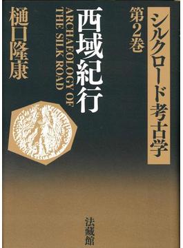 シルクロード考古学 第2巻 西域紀行