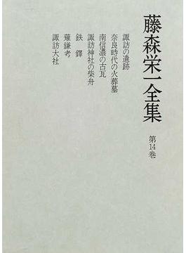 藤森栄一全集 第14巻