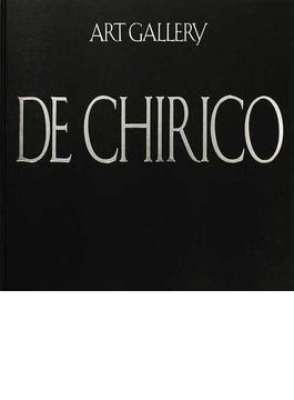 現代世界の美術 アート・ギャラリー 17 デ・キリコ