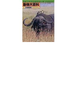 動物大百科 4 大型草食獣