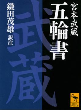 五輪書(講談社学術文庫)