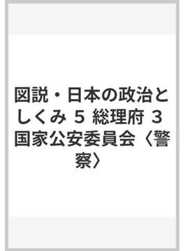 図説・日本の政治としくみ 5 総理府 3 国家公安委員会〈警察〉