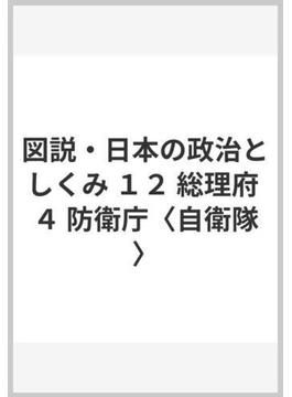 図説・日本の政治としくみ 12 総理府 4 防衛庁〈自衛隊〉