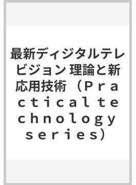 最新ディジタルテレビジョン 理論と新応用技術