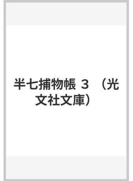 半七捕物帳 3(光文社文庫)
