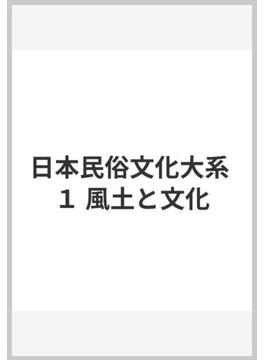 日本民俗文化大系 1 風土と文化