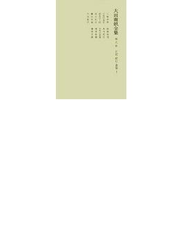 大田南畝全集 第8巻