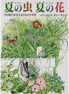 夏の虫夏の花 645種の身近な生きものの世界