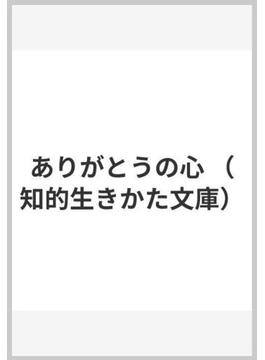 ありがとうの心(知的生きかた文庫)
