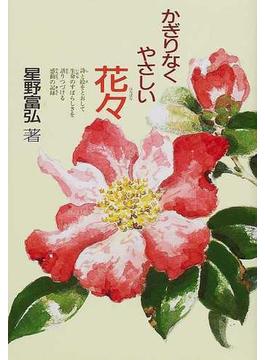 かぎりなくやさしい花々 野の花々が手足の不自由な私に生命の尊さを教えてくれました(星野富弘 花の詩画集)