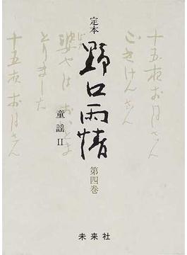 定本 野口雨情 第4巻 童謡 2