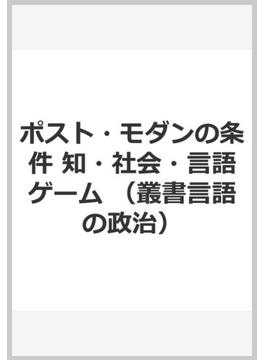 ポスト・モダンの条件 知・社会・言語ゲーム